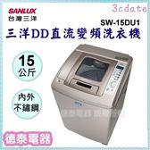 可議價~ SANLUX【SW-15DU1】台灣三洋 15公斤超音波DD直流變頻洗衣機【德泰電器】
