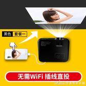 T1S手機投影儀 家用高清小型投影機3D便捷式微型wifi智慧家庭影院  艾美時尚衣櫥
