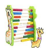 珠算盤 計算架數學教具幼兒園小學生一年級珠算盤木制算術玩具啟蒙3-6歲 俏女孩