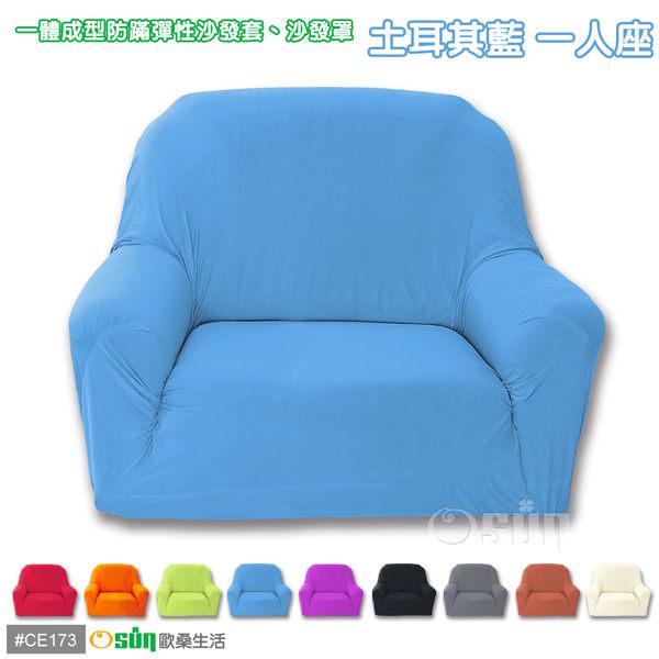 【Osun】一體成型防蹣彈性沙發套、沙發罩素色款1人座(土耳其藍)