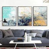 油畫 抽象藝術客廳裝飾畫沙發背景油畫現代簡約風格三聯畫創意北歐牆畫 igo 1995生活雜貨