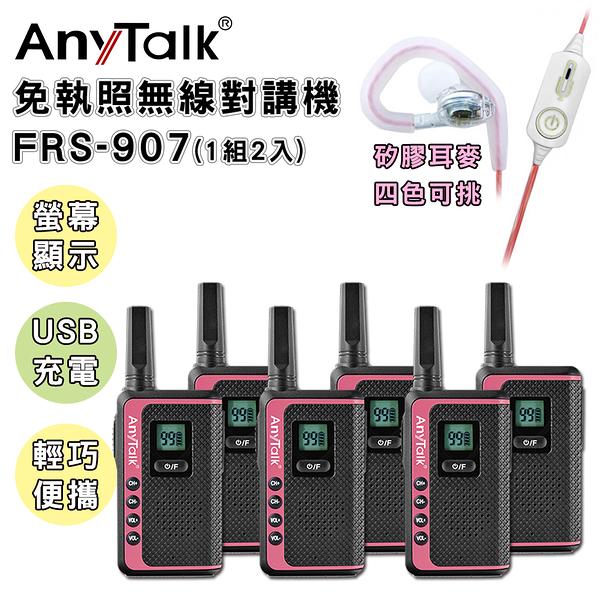 ANY TALK FRS-907 免執照 NCC認證 無線對講機 (粉色6入+贈矽膠耳麥*6) USB供電 輕巧 顯示電量 可寫妨擾碼