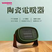 WONDER 陶瓷電暖器 WH-W13F