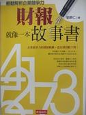 【書寶二手書T4/財經企管_BWN】財報就像一本故事書_劉順仁