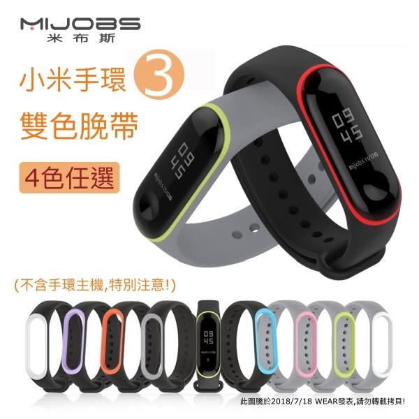 【免運】小米手環3【雙色】腕帶,米布斯 MIJOBS 小米手環3 原廠正品 小米脕帶 運動錶帶 替換帶
