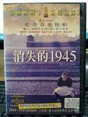 影音專賣店-P06-008-正版DVD-電影【消失的1945】-史蒂芬史匹柏 奧斯卡最佳紀錄片
