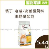 寵物家族-瑪丁 老貓/高齡貓飼料 低熱量配方 5.44kg