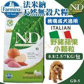 *KING WANG*【含運】法米納天然無穀糧《挑嘴成犬-野豬蘋果(小顆粒)》7KG【GD-5】