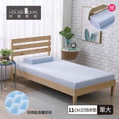 House Door 涼感舒柔11cm藍晶靈涼感記憶床墊超值組-單大