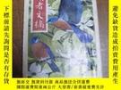 二手書博民逛書店讀者文摘罕見1983 五月號Y3929 出版1983