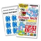 【73650261】ECHAIN TECH 蜥蜴BOBO小黑蚊長效驅蚊貼(1包/60片)