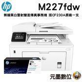 【搭原廠CF230A一支 限時促銷↘11890】HP LaserJet Pro MFP M227fdw 無線黑白雷射雙面傳真事務機