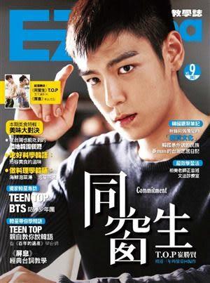 EZ Korea流行韓語教學誌(9)(隨書附贈MP3+《同窗生》L夾+《屏息》海報)