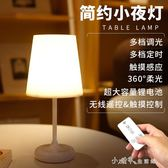 現代簡約迷你小檯燈暖光小夜燈可定時睡眠關燈遙控觸摸臥室床頭燈 小確幸生活館
