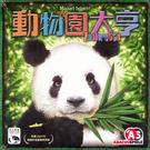 【新天鵝堡桌遊】經營桌遊-041521 動物園大亨 (中文版)