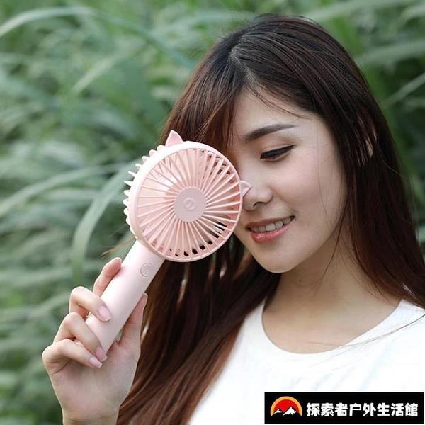 手持usb小風扇迷你可充電隨身便攜式手拿小電風扇【探索者戶外】