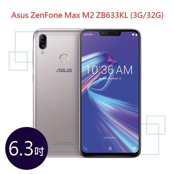 Asus ZenFone Max M2 ZB633KL ◤0利率,送空壓殼+鋼化玻璃貼◢ 6.3吋 智慧型手機 (3G/32G)