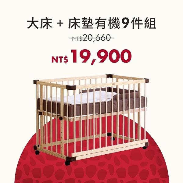 【期間限定】日本 farska 經典款-親子共寢大床+有機床墊組(1+9件)