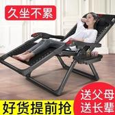 折疊躺椅折疊床躺椅折疊午休午睡床孕婦家用便攜辦公室靠椅老人陽YJT