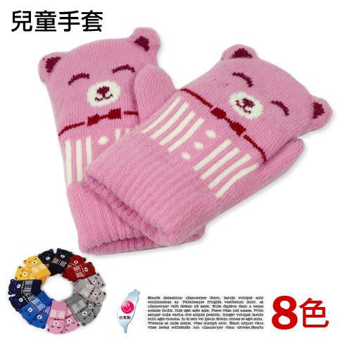 保暖雙層針織兒童手套 全包 笑笑熊款 內裏絨毛 台灣製
