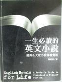 【書寶二手書T1/翻譯小說_ZCW】一生必讀的英文小說_陳超明