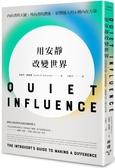 用安靜改變世界:內向者的天賦、外向者的潛能,影響他人的6種內在力量【城邦讀書花園】