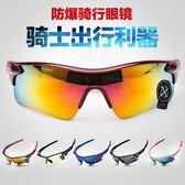 騎行單車眼鏡 UV400戶外時尚運動 登山釣魚防風眼鏡/9181【韓衣舍】