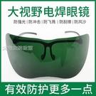 電焊眼鏡電焊眼鏡焊工專用護目鏡防打眼防強光防紫外線電弧防護眼鏡面罩男 快速出貨