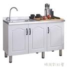 簡易櫥櫃租房用組裝經濟型家用廚房灶台一體不銹鋼水槽碗櫃收納櫃MBS「時尚彩紅屋」