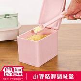 家用小麥秸稈調味盒套裝四格帶勺子廚房塑料調料罐瓶置物架組合裝 小巨蛋之家