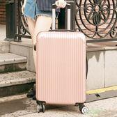 行李箱女拉桿箱旅行箱密碼箱皮箱子24寸萬向輪正韓小清新26寸