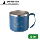 【CAPTAIN STAG 鹿牌 日本 GO OUTSIDE保溫杯350ml《水藍》】UE-3433/不鏽鋼杯/茶杯/露營杯