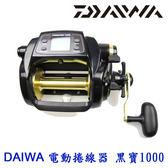漁拓釣具 DAIWA DAIWA 14Y 黑寶 1000 (電動捲線器)