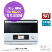 【配件王】日本代購 東芝 TOSHIBA ER-RD200 過熱水蒸氣 烤箱 雙重感應器 彩色觸控面版 蒸氣烤爐 26L