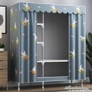 簡易衣櫃家用臥室布衣櫃全鋼架加厚出租房收納掛衣櫥鋼管結實耐用 黛尼時尚精品