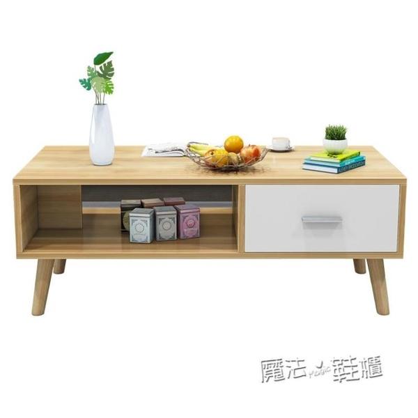 北歐茶几桌客廳家用簡約現代小戶型多功能簡易出租房用小桌子茶桌 ATF 夏季狂歡