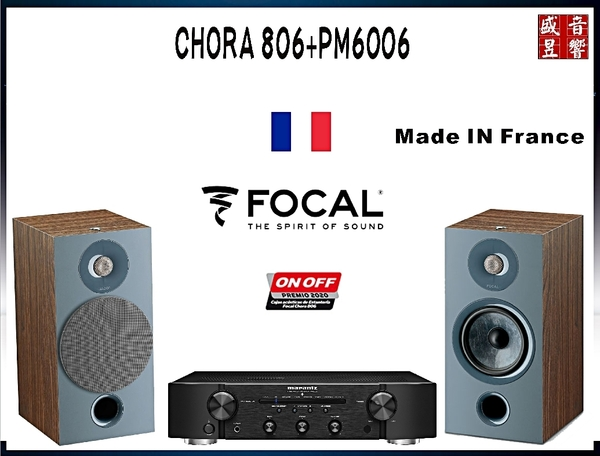 盛昱音響『法國製 FOCAL Chora 806 喇叭 + 日本 MARANTZ PM6006 綜合擴大機』現貨供應中