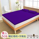 House Door 抗菌防螨布套 5cm記憶床墊超值組-單人3尺(魔幻紫)