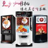 7902速溶咖啡機商用全自動家用熱咖啡奶茶一體飲料機