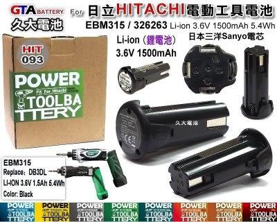 ✚久大電池❚ 日立 HITACHI 電動工具電池 EBM315 326263 32629 3.6V 1500mAh
