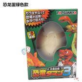 全館一件優惠-水中恐龍蛋孵化蛋寶寶兒童小鴨小雞蛋仿真創意孵化玩具