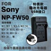 @攝彩@超值USB充 隨身充電器 for SONY NP-FW50 行動電源 戶外充 體積小 一年保固
