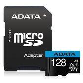 威剛 記憶卡 【AUSDX128GUICL10A1】 128GB micro SDXC 讀100MB/S 新風尚潮流