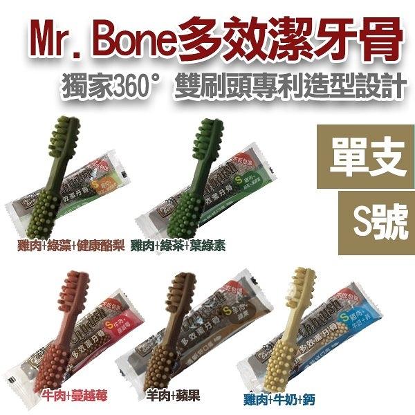 ◆MIX米克斯◆Mr.Bone 多效潔牙骨 五種口味 S號 (單支入)
