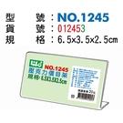 文具通NO.1245壓克力L型標示架 6.5x3.5x2.5cm