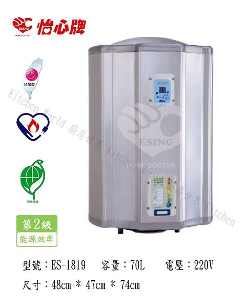 【PK廚浴生活館】高雄 怡心牌 ES-1819 70L 直掛 電能 熱水器 電熱水器 ☆ 實體店面 可刷卡