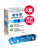景岳 敏亦樂APF益生菌膠囊 120顆*4+1盒 送 日本海之惠牙膏140g【德芳保健藥妝】