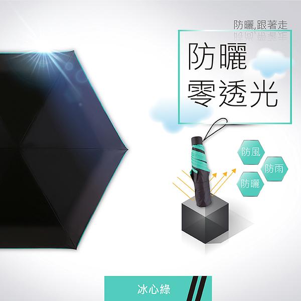 【德國boy】抗UV輕量黑膠隔熱防曬防風三折晴雨傘(冰心綠)