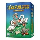 『高雄龐奇桌遊』 泛亞天鵝數字牌 ROMME CLASSIC 繁體中文版 正版桌上遊戲專賣店