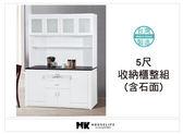 【MK億騰傢俱】AS258-01魯邦白色5尺收納餐櫃全組(含石面)